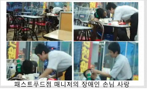 A fast food restaurant manager's love towards the disabled