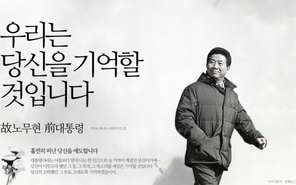 In Remembrance of Ex-President Roh Moo Hyun, May You Rest In Peace~