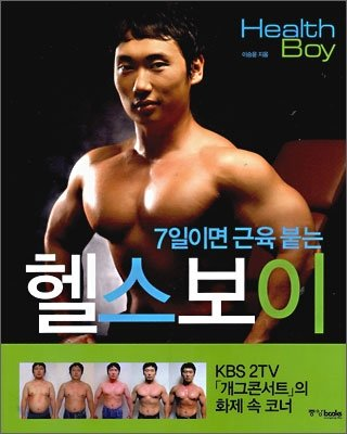 One up from Park Ji Seon... Health Boy gagman Yoon Seung Yoon really published a book!