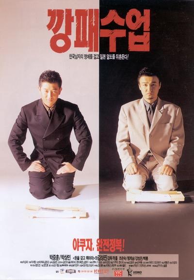깡페수업 (The Final Blow), 1996.. I'd prefer the literal translation of the title as 'Lessons of the Yakuza'
